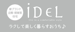 iDEL(イーデル) 新ブランド 企画・提案型住宅 ラクして楽しく暮らすおうち