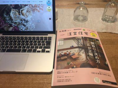 注文住宅の本